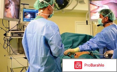 Лапароскопия в гинекологии отрицательные отзывы