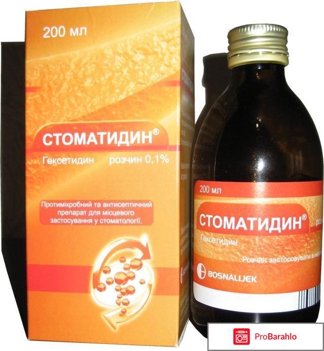 Стоматит у взрослых: симптомы и лечение фото отрицательные отзывы