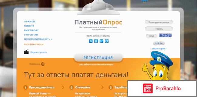 Сайт платного опроса  - platnijopros.ru