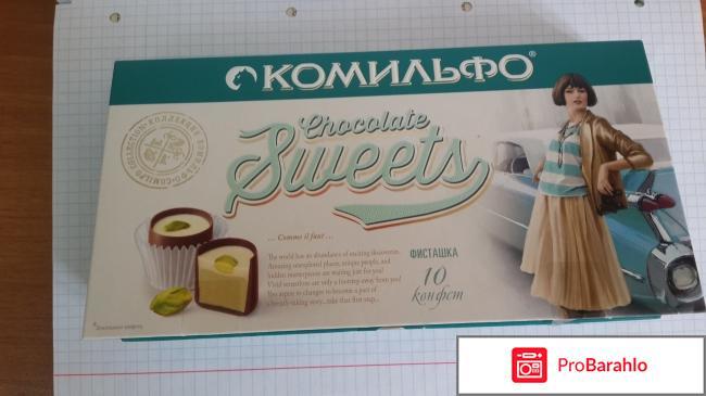 Фисташка.Конфеты шоколадные с двухслойной начинкой