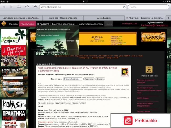 Чиптрип горящие туры официальный сайт отрицательные отзывы
