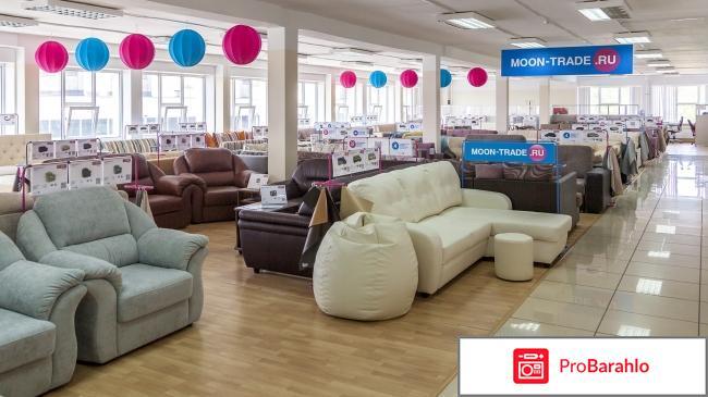 Моон мебель отзывы покупателей