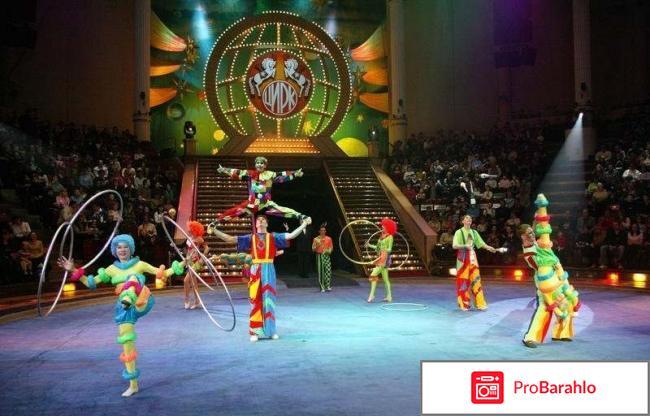 Цирк на цветном фото
