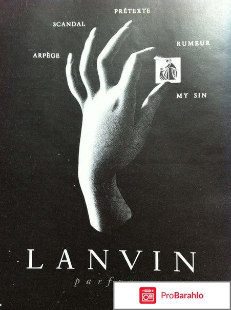 Lanvin Jeanne отрицательные отзывы