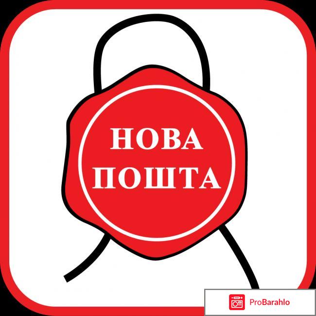 Новая почта украина