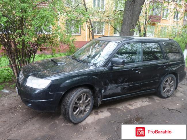 Subaru Forester 2 (2006г.)