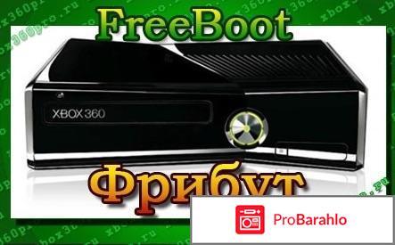 Прошить xbox 360 freeboot
