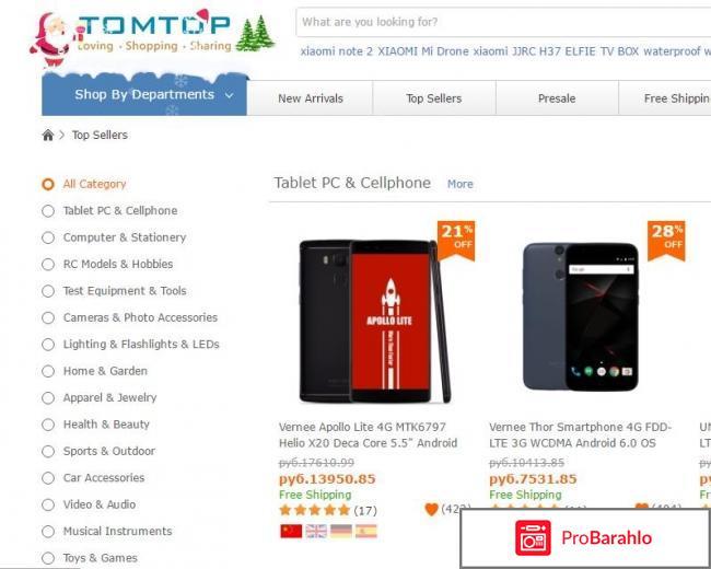 Tomtop интернет магазин отрицательные отзывы