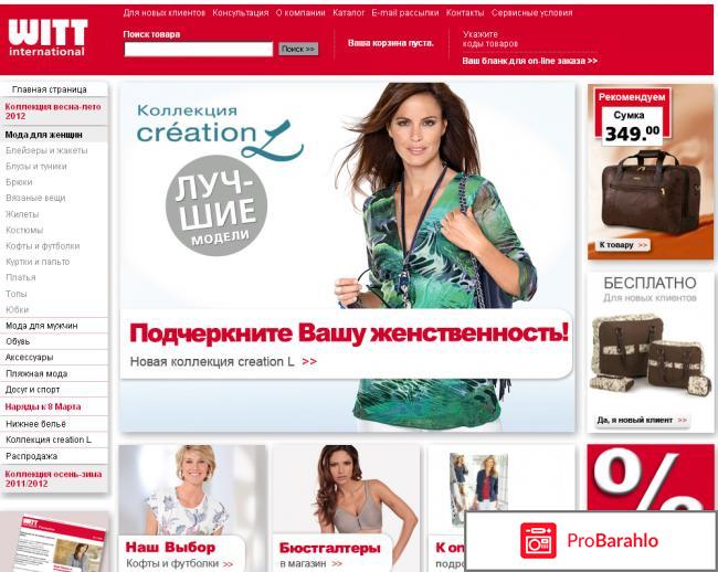 Витт Интернет Магазин Женской Одежды Акции