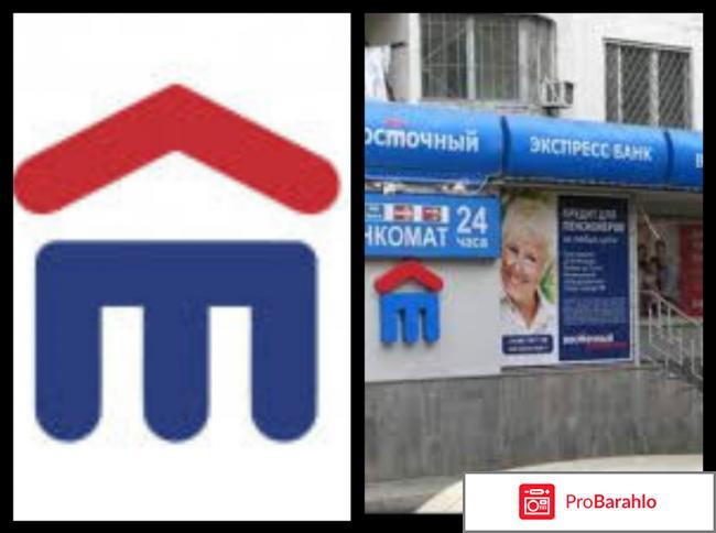Банк восточный екатеринбург отзывы обман