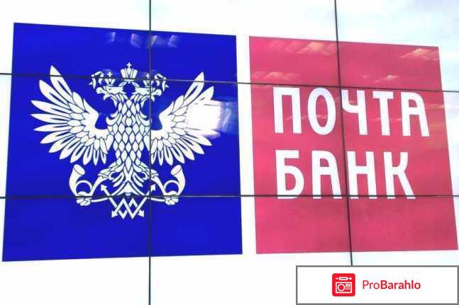 Почта банк кредит наличными условия отзывы обман