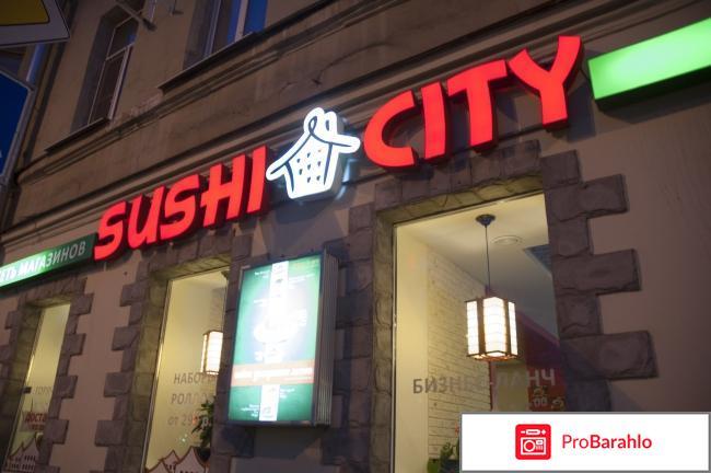 Сити суши отрицательные отзывы