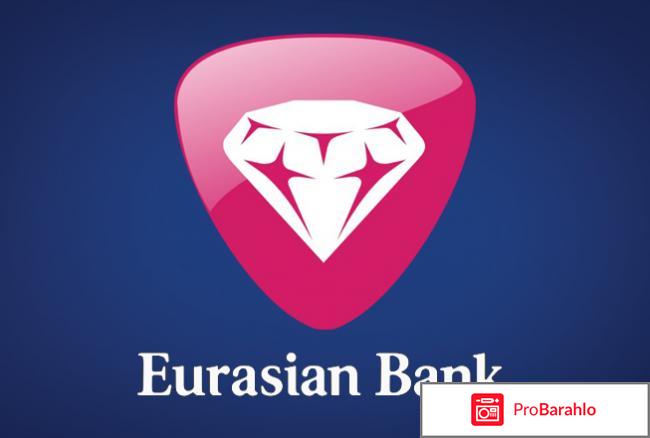 Евразийский банк отзывы