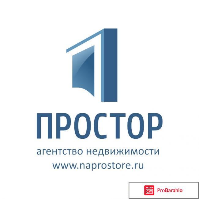 Агентство недвижимости москва реальные отзывы