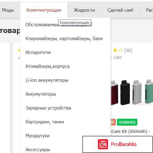 Папироска.рф обман