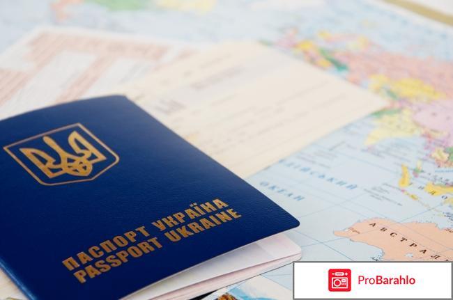 Биометрический паспорт отрицательные отзывы