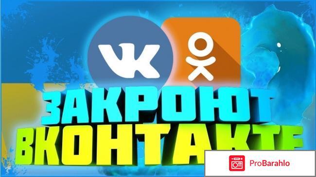 Аферы в Одноклассниках и Вконтакте