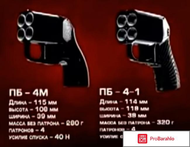 Пистолет оса обман