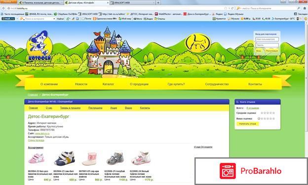 Обувь котофей официальный сайт