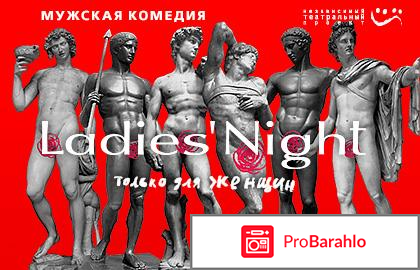 Спектакль ladies night только для женщин отзывы