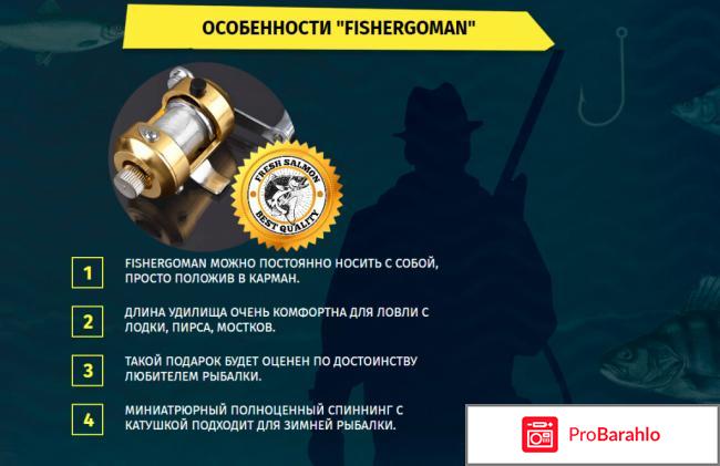 Удочка FisherGoMan реальные отзывы