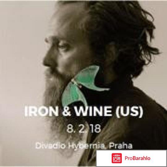 Iron & Wine обман