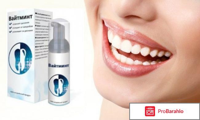 Вайт Минт - пенка для отбеливания зубов реальные отзывы
