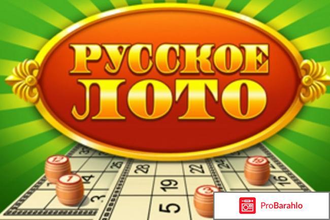 Лотерея русское лото отзывы реальных людей 2017