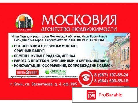 Агентство недвижимости москва отрицательные отзывы