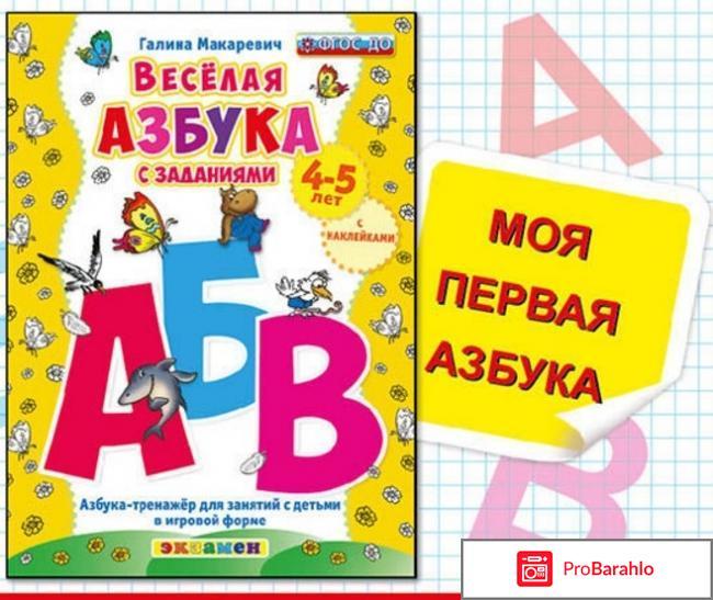 Книга  Весёлая азбука с заданиями (+ наклейки) отрицательные отзывы