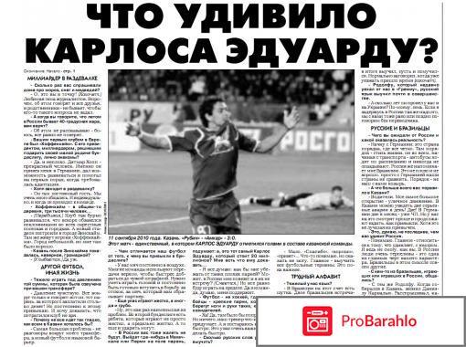 Спорт-экспресс свежий номер газеты - где можно читать? отрицательные отзывы