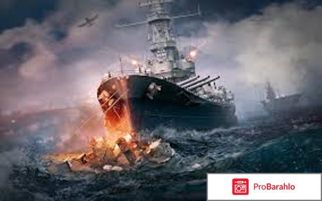World of Warships отрицательные отзывы