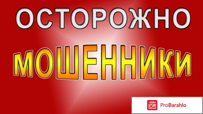 Prodaemiphone ru отзывы о магазине обман