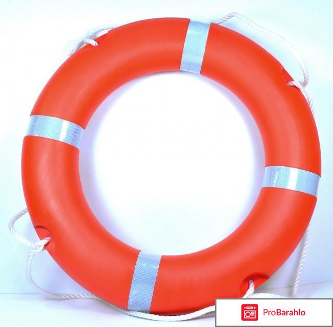 Спасательный круг отрицательные отзывы