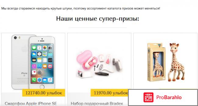 Babadu интернет магазин детских товаров реальные отзывы