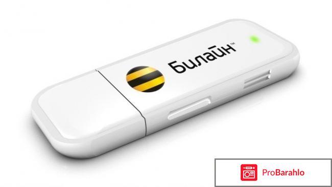 Отзывы об USB-модемах Билайн