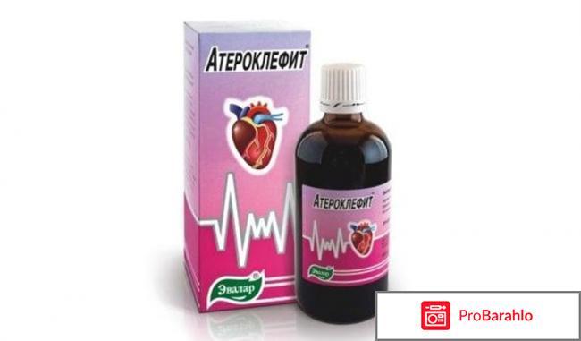 Атероклефит отзывы врачей кардиологов цена отрицательные отзывы