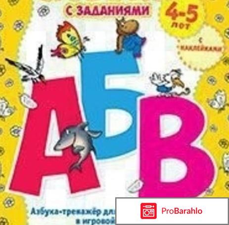 Книга  Весёлая азбука с заданиями (+ наклейки)