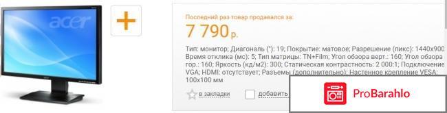 Монитор Acer V193W характеристики отрицательные отзывы