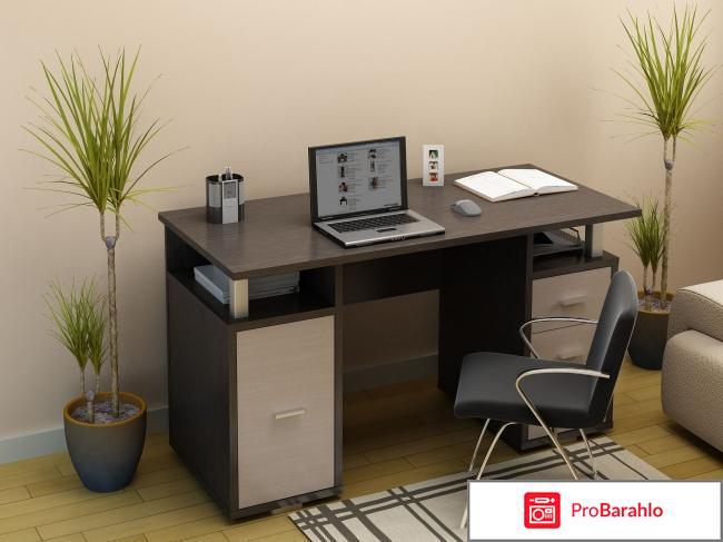 Письменные столы отрицательные отзывы
