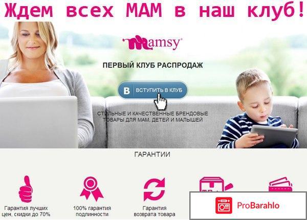 Mamsy интернет магазин