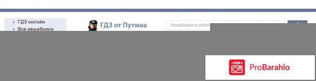 Сайт домашних заданий ГДЗ от Путина