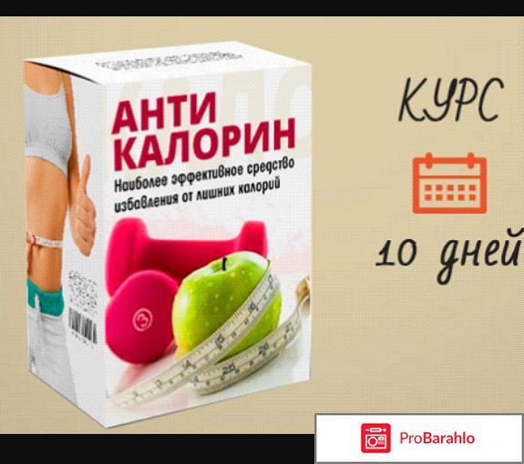 Купить АнтиКалорин для похудения: обзор, цена, отзывы отрицательные отзывы