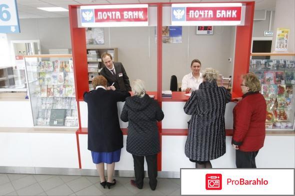 Почта банк кредит наличными условия отзывы