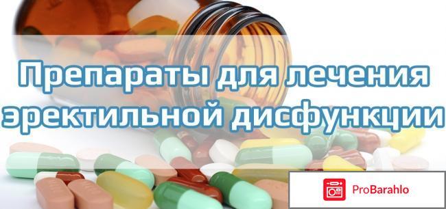 Препараты для восстановления потенции у мужчин