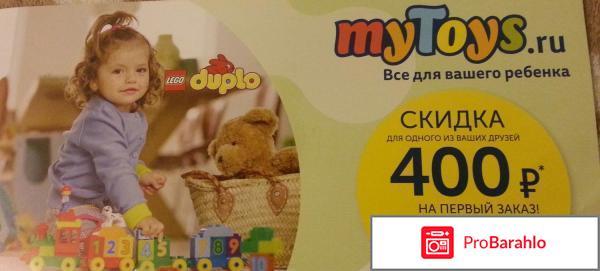 Отзывы на Сайт `My Toys - магазин детских товаров` обман