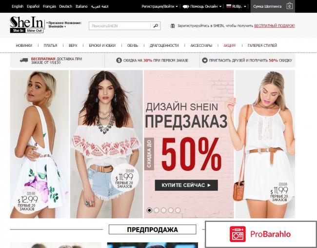 Шайн Интернет Магазин Одежды Отзывы