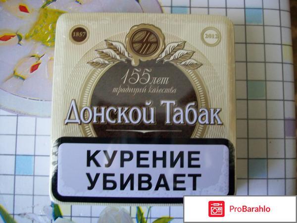Сигареты донской табак отрицательные отзывы