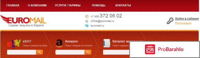 Euromail ru негативные отзывы
