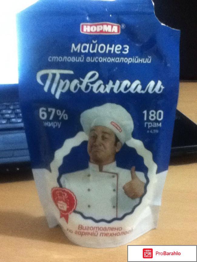 Майонез Провансаль